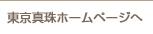 東京真珠ホームページ トップページへ