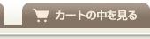 買い物かご カート 東京真珠 オンラインショップ